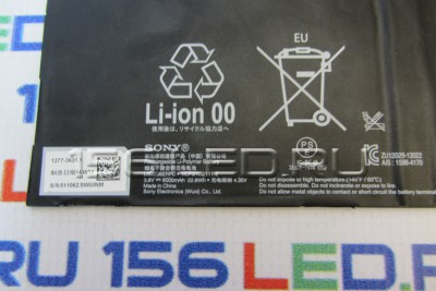 АКБ Sony Xperia Z2 Tablet LIS2206ERPC 6000mAh
